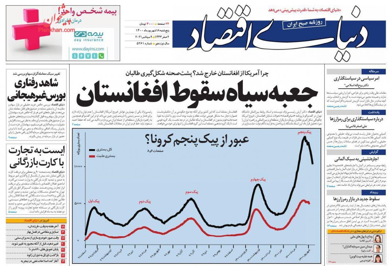 عناوین اخبار روزنامه دنیای اقتصاد در روز پنجشنبه ۱۸ شهريور