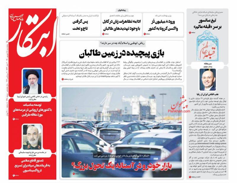 عناوین اخبار روزنامه ابتکار در روز پنجشنبه ۱۸ شهريور