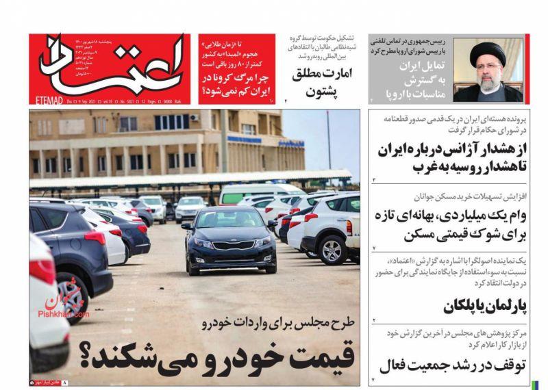عناوین اخبار روزنامه اعتماد در روز پنجشنبه ۱۸ شهريور