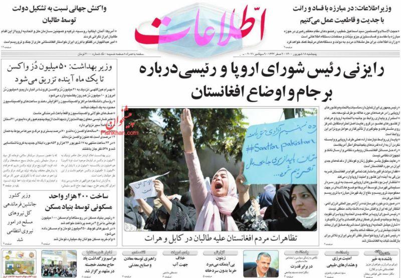 عناوین اخبار روزنامه اطلاعات در روز پنجشنبه ۱۸ شهريور