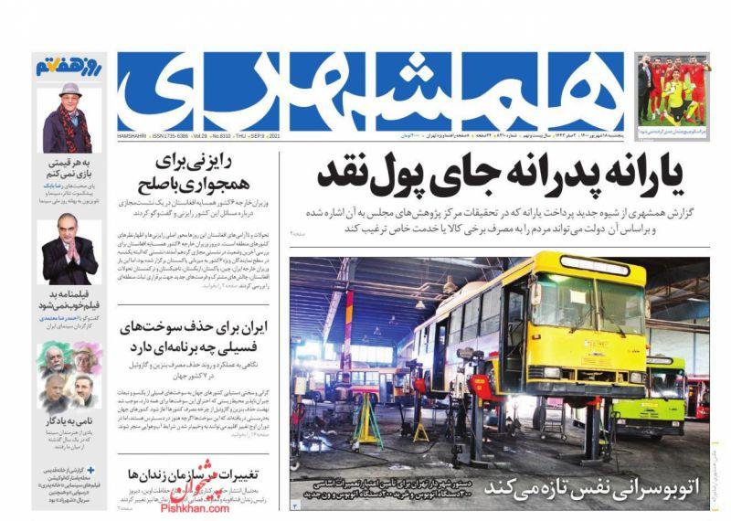 عناوین اخبار روزنامه همشهری در روز پنجشنبه ۱۸ شهريور