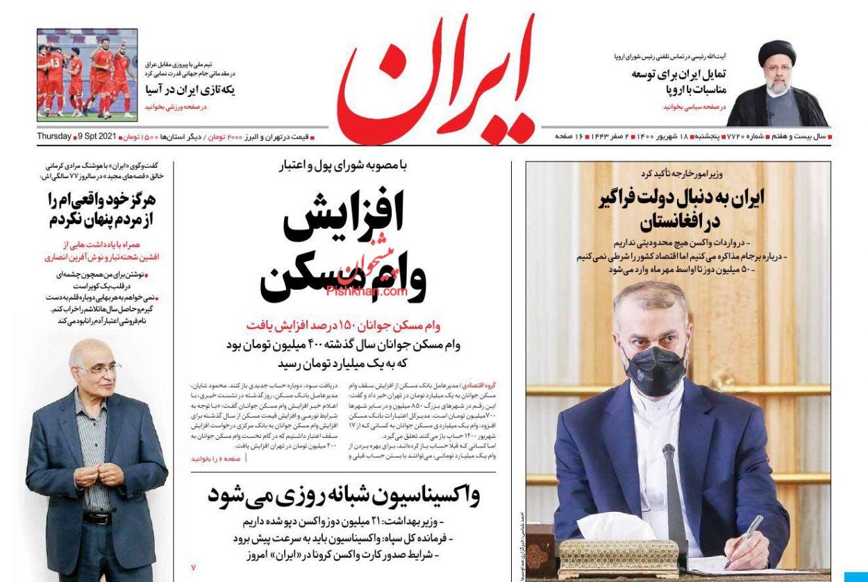 عناوین اخبار روزنامه ایران در روز پنجشنبه ۱۸ شهريور
