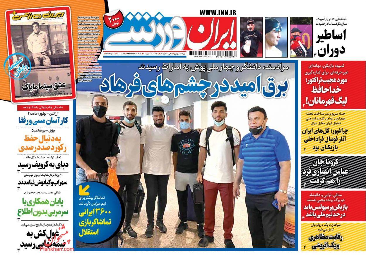 عناوین اخبار روزنامه ایران ورزشی در روز پنجشنبه ۱۸ شهريور