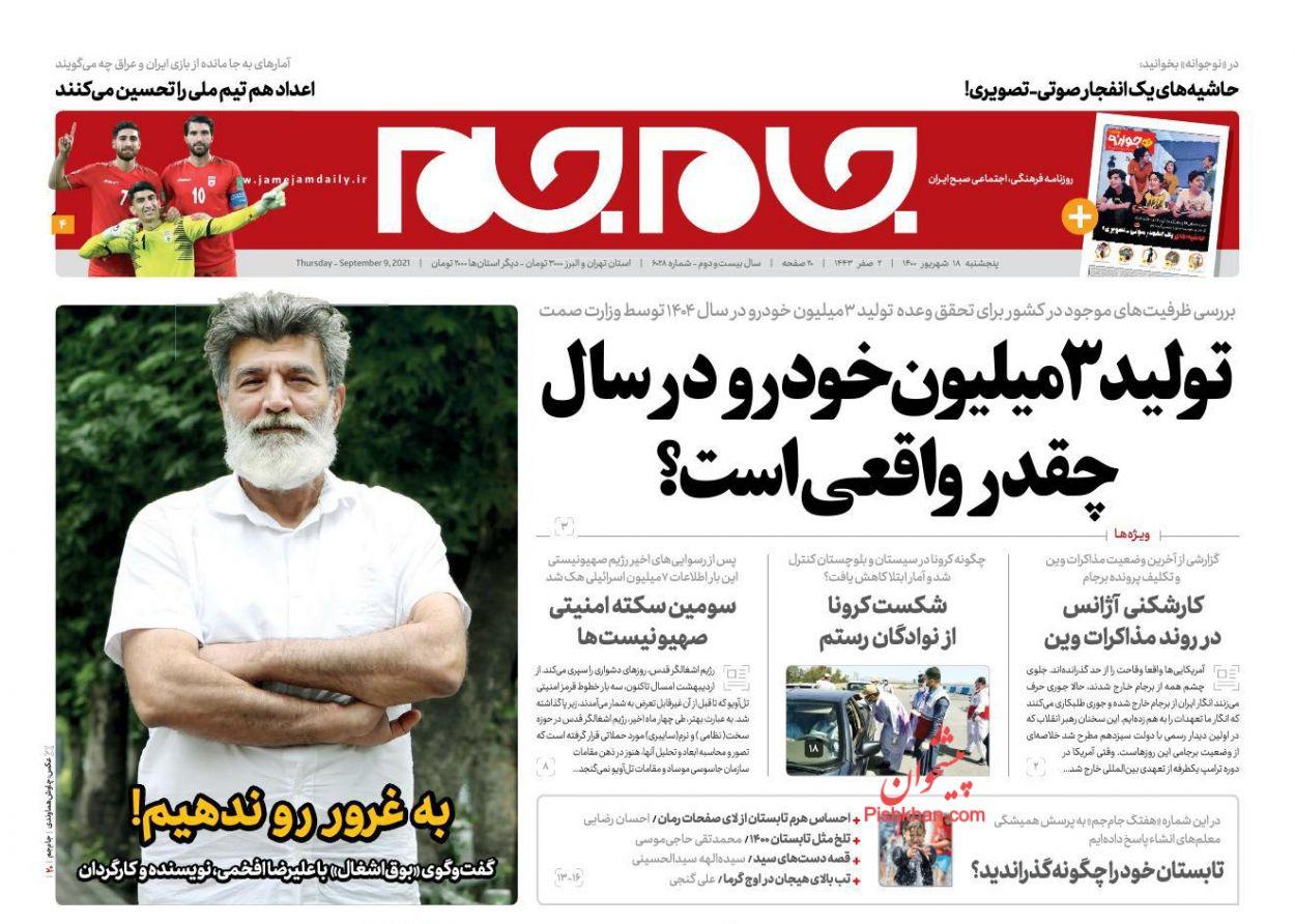 عناوین اخبار روزنامه جام جم در روز پنجشنبه ۱۸ شهريور