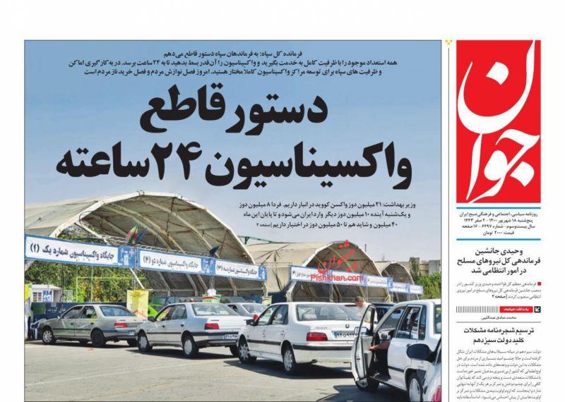 عناوین اخبار روزنامه جوان در روز پنجشنبه ۱۸ شهريور