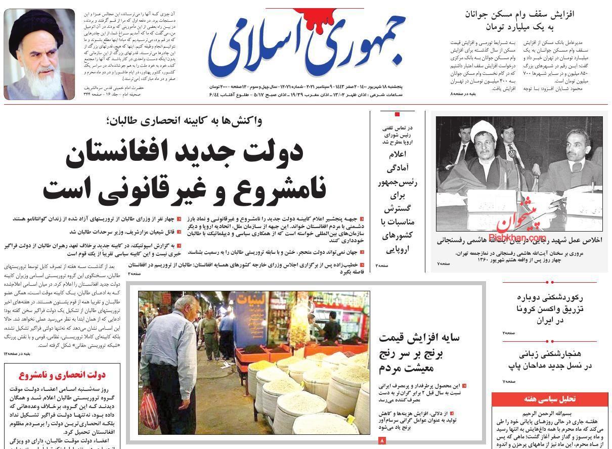 عناوین اخبار روزنامه جمهوری اسلامی در روز پنجشنبه ۱۸ شهريور