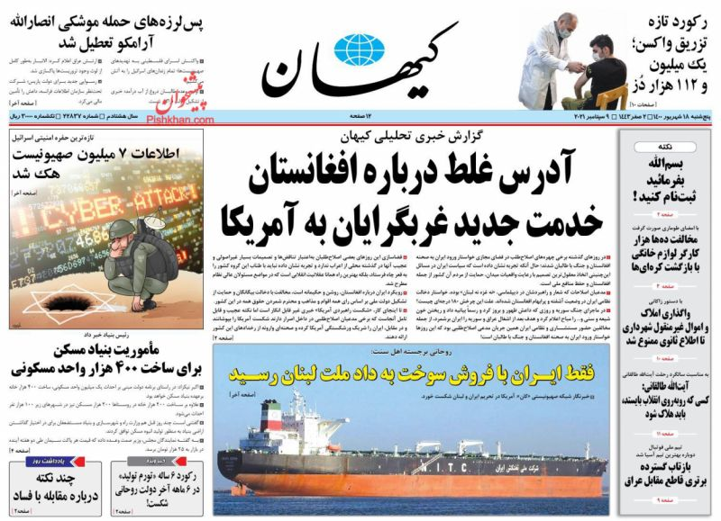 عناوین اخبار روزنامه کيهان در روز پنجشنبه ۱۸ شهريور