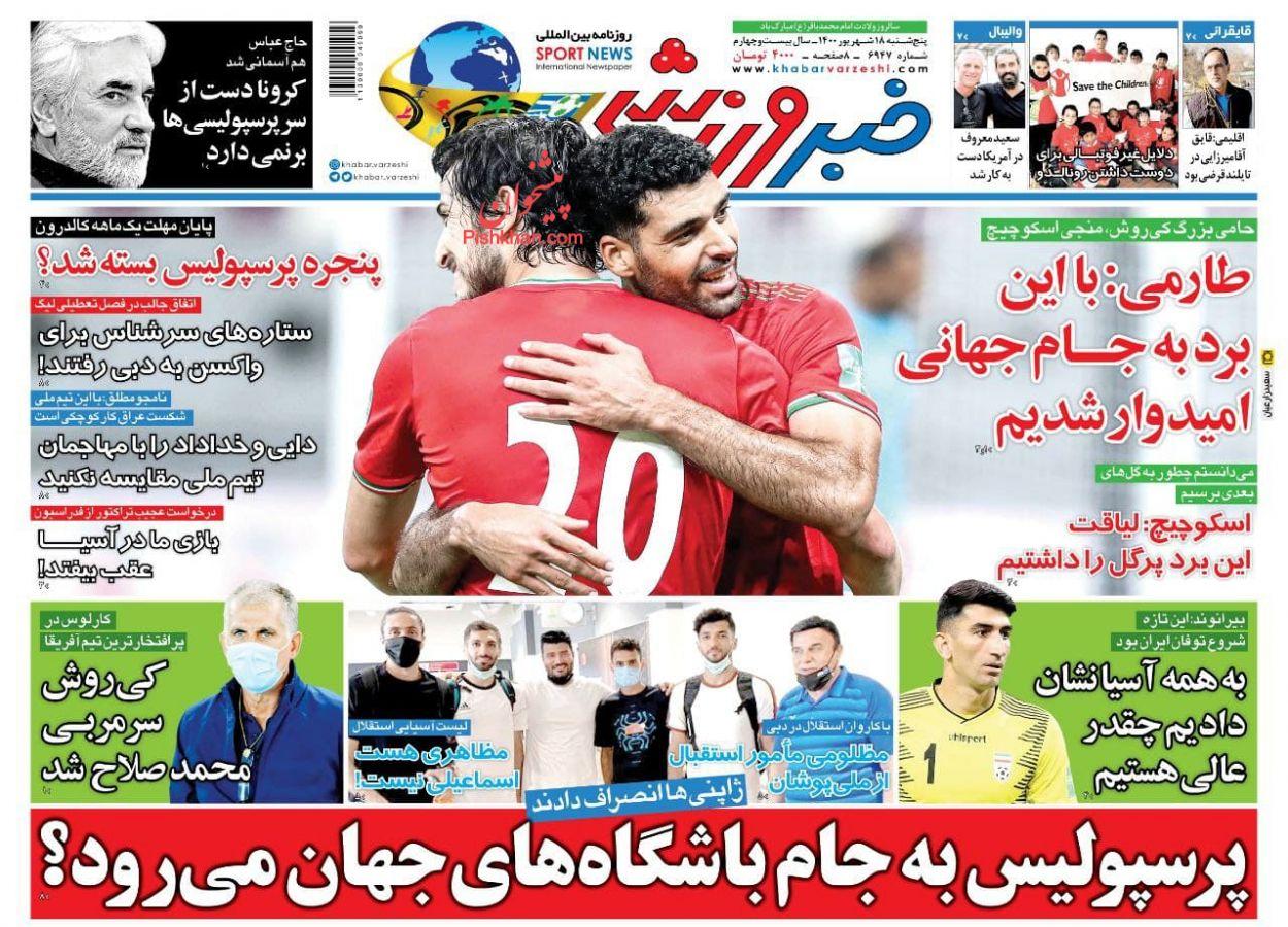 عناوین اخبار روزنامه خبر ورزشی در روز پنجشنبه ۱۸ شهريور