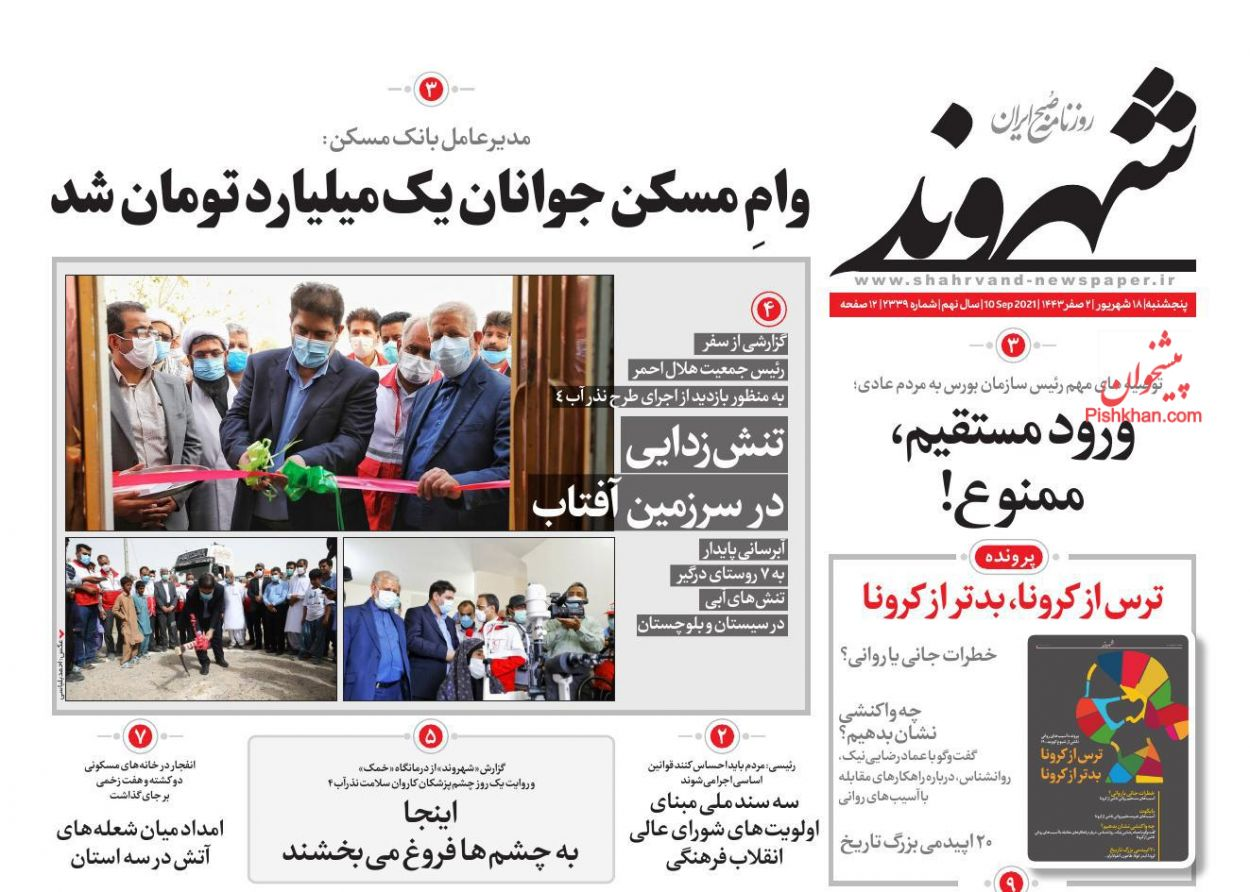 عناوین اخبار روزنامه شهروند در روز پنجشنبه ۱۸ شهريور
