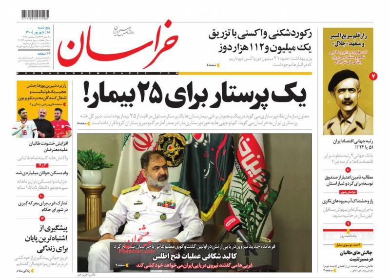 عناوین اخبار روزنامه خراسان در روز پنجشنبه ۱۸ شهريور