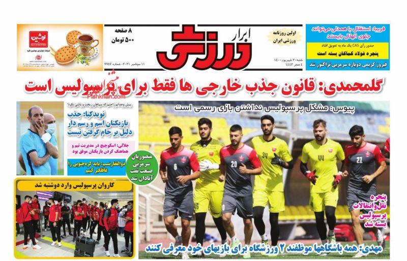 عناوین اخبار روزنامه ابرار ورزشى در روز شنبه ۲۰ شهريور