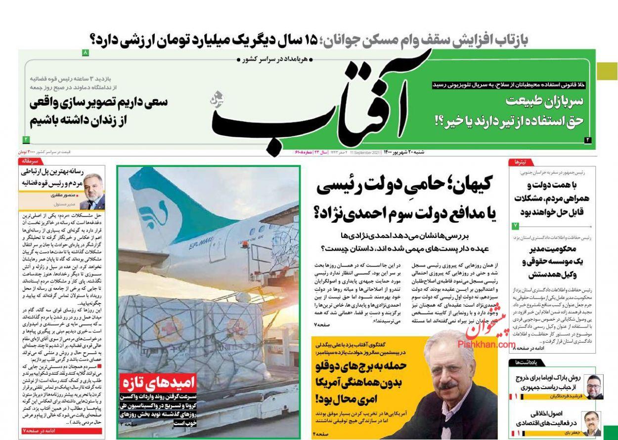 عناوین اخبار روزنامه آفتاب یزد در روز شنبه ۲۰ شهريور