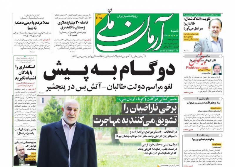 عناوین اخبار روزنامه آرمان ملی در روز شنبه ۲۰ شهريور
