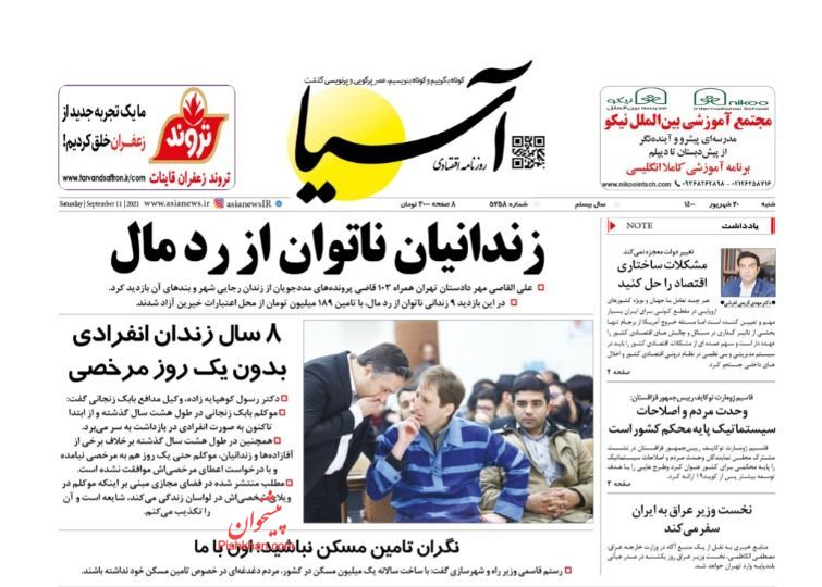 عناوین اخبار روزنامه آسیا در روز شنبه ۲۰ شهريور