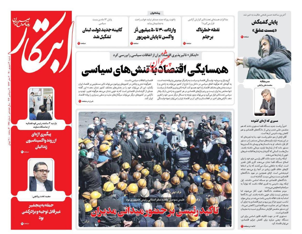 عناوین اخبار روزنامه ابتکار در روز شنبه ۲۰ شهريور