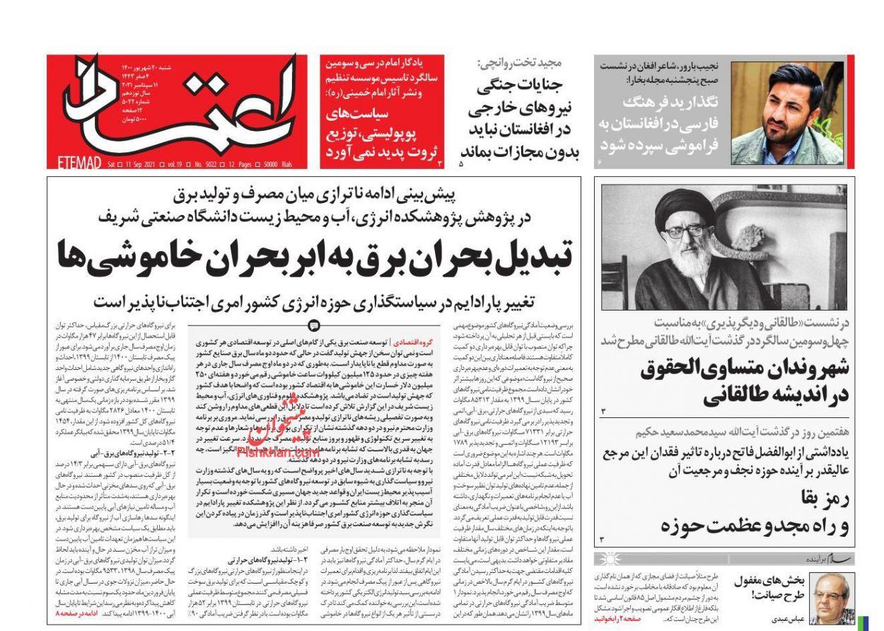 عناوین اخبار روزنامه اعتماد در روز شنبه ۲۰ شهريور