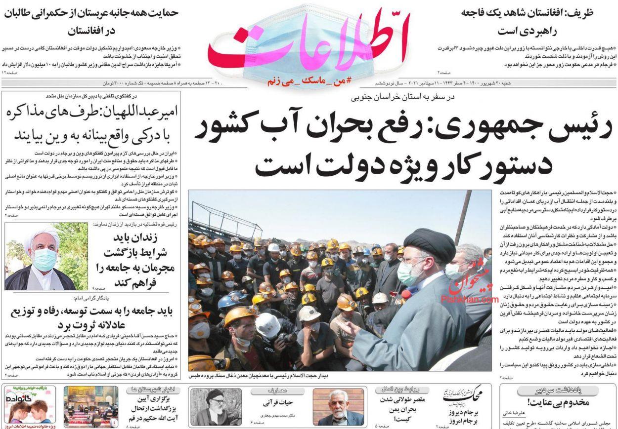 عناوین اخبار روزنامه اطلاعات در روز شنبه ۲۰ شهريور