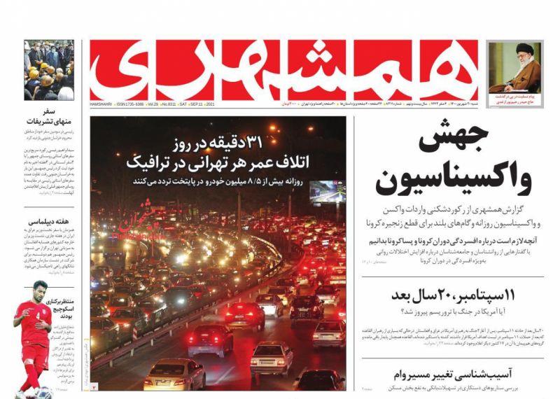 عناوین اخبار روزنامه همشهری در روز شنبه ۲۰ شهريور
