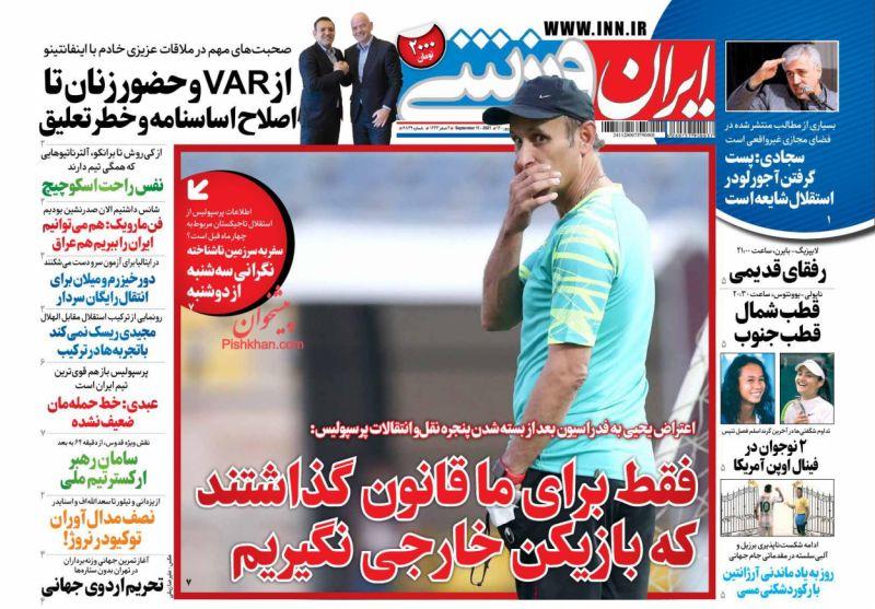 عناوین اخبار روزنامه ایران ورزشی در روز شنبه ۲۰ شهريور