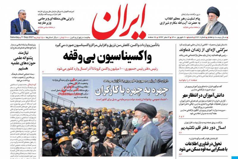 عناوین اخبار روزنامه ایران در روز شنبه ۲۰ شهريور