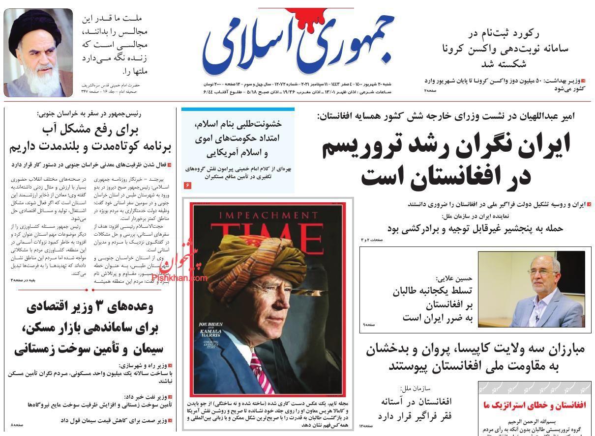 عناوین اخبار روزنامه جمهوری اسلامی در روز شنبه ۲۰ شهريور