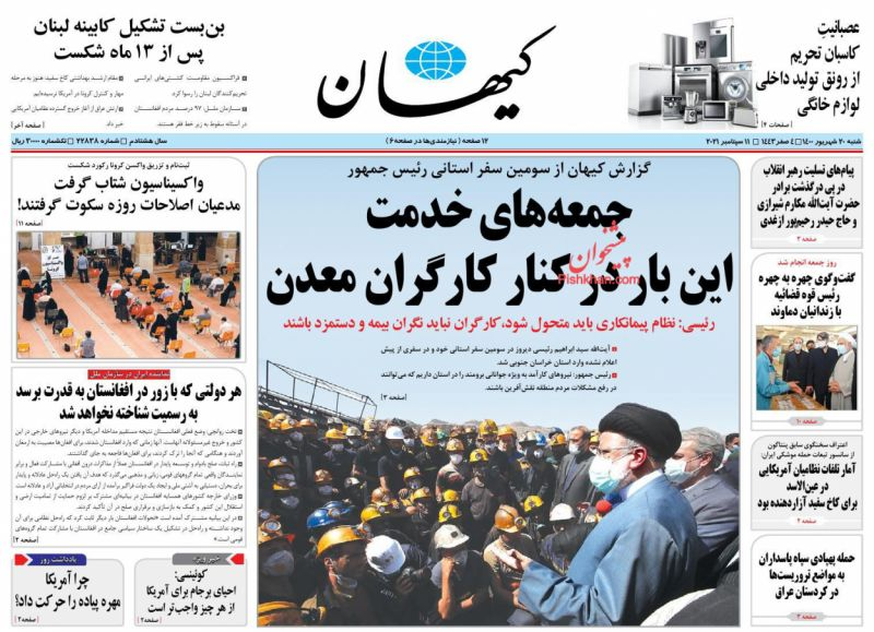 عناوین اخبار روزنامه کيهان در روز شنبه ۲۰ شهريور