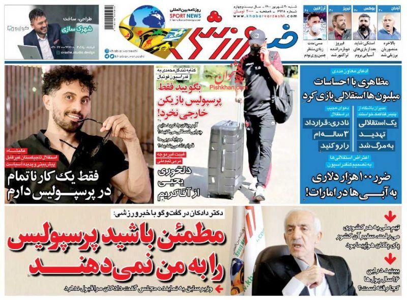 عناوین اخبار روزنامه خبر ورزشی در روز شنبه ۲۰ شهريور