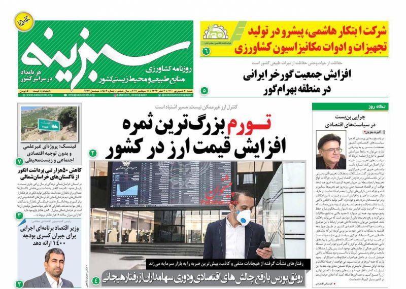 عناوین اخبار روزنامه سبزینه در روز شنبه ۲۰ شهريور