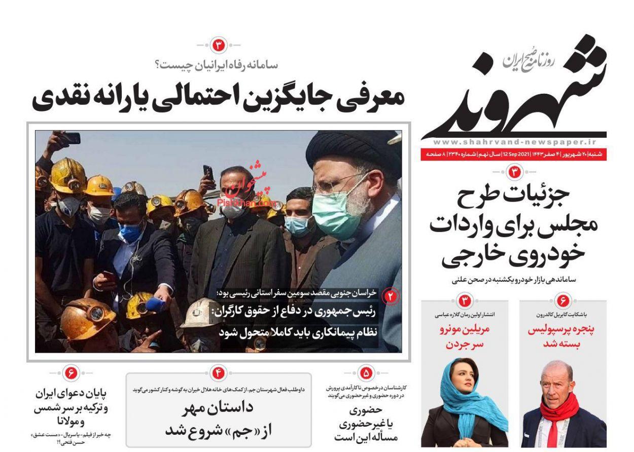 عناوین اخبار روزنامه شهروند در روز شنبه ۲۰ شهريور