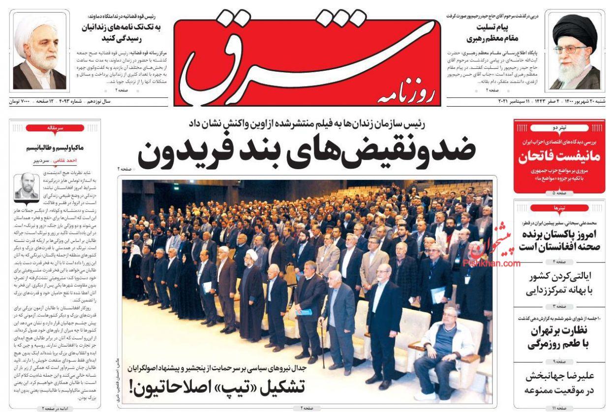 عناوین اخبار روزنامه شرق در روز شنبه ۲۰ شهريور
