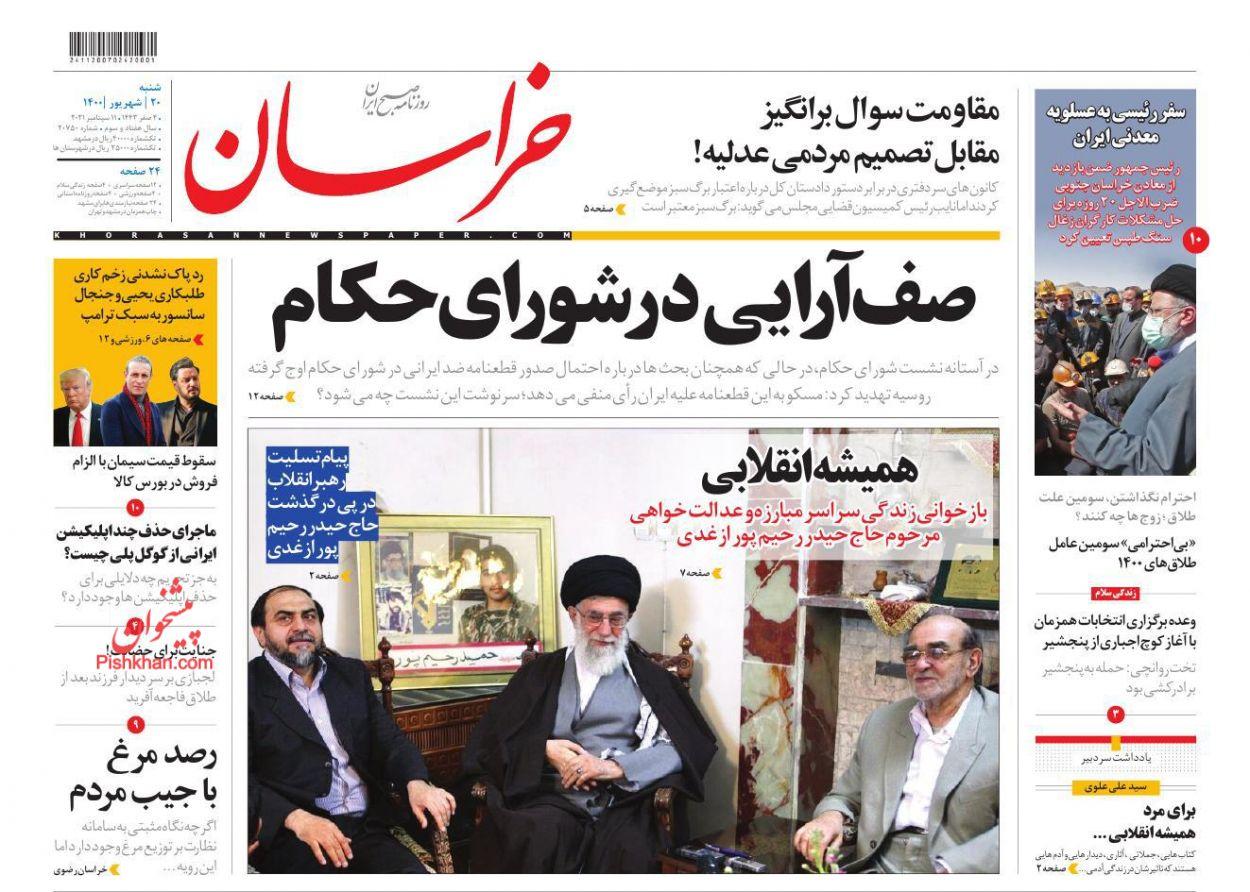 عناوین اخبار روزنامه خراسان در روز شنبه ۲۰ شهريور