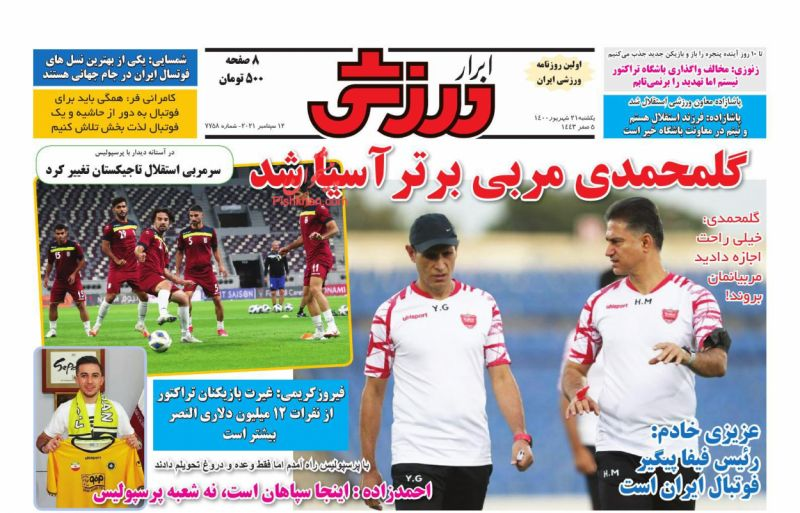 عناوین اخبار روزنامه ابرار ورزشى در روز یکشنبه ۲۱ شهريور