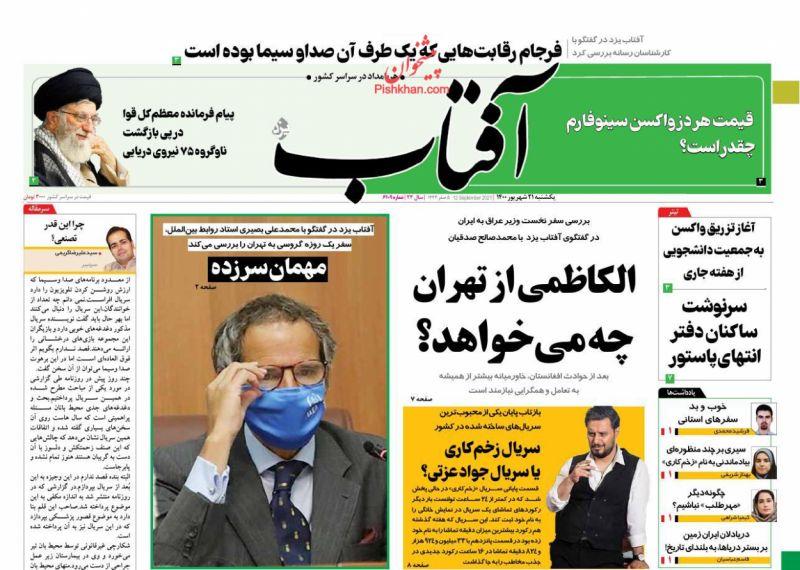 عناوین اخبار روزنامه آفتاب یزد در روز یکشنبه ۲۱ شهريور