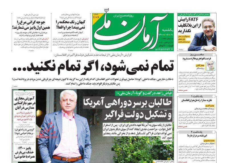 عناوین اخبار روزنامه آرمان ملی در روز یکشنبه ۲۱ شهريور