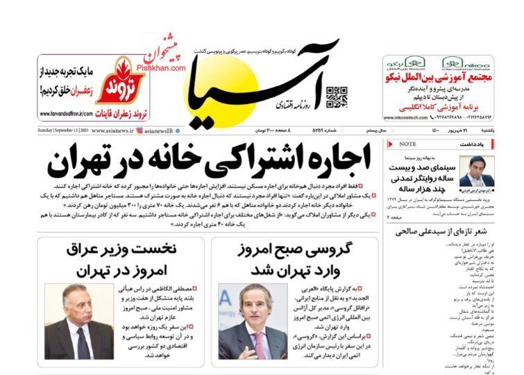 عناوین اخبار روزنامه آسیا در روز یکشنبه ۲۱ شهريور