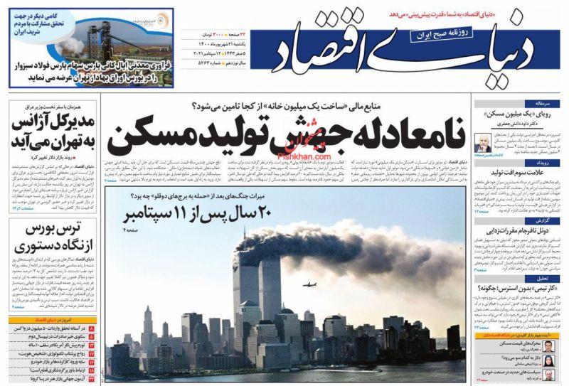 عناوین اخبار روزنامه دنیای اقتصاد در روز یکشنبه ۲۱ شهريور