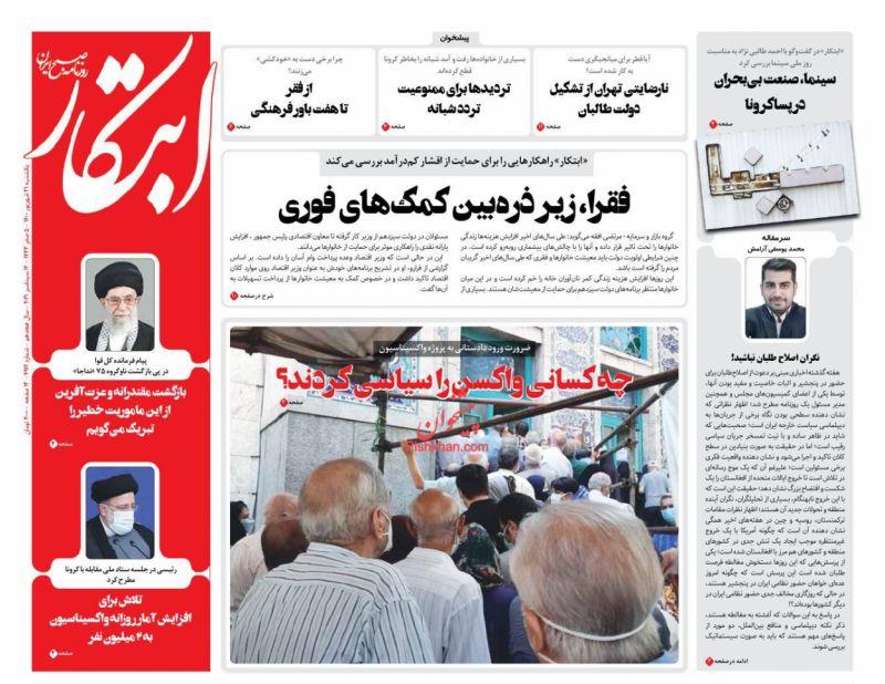 عناوین اخبار روزنامه ابتکار در روز یکشنبه ۲۱ شهريور