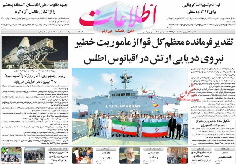 عناوین اخبار روزنامه اطلاعات در روز یکشنبه ۲۱ شهريور