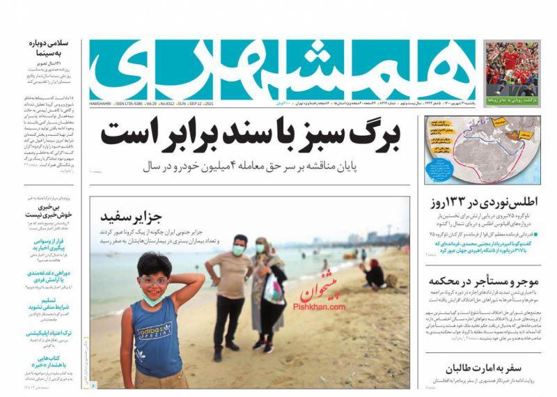 عناوین اخبار روزنامه همشهری در روز یکشنبه ۲۱ شهريور