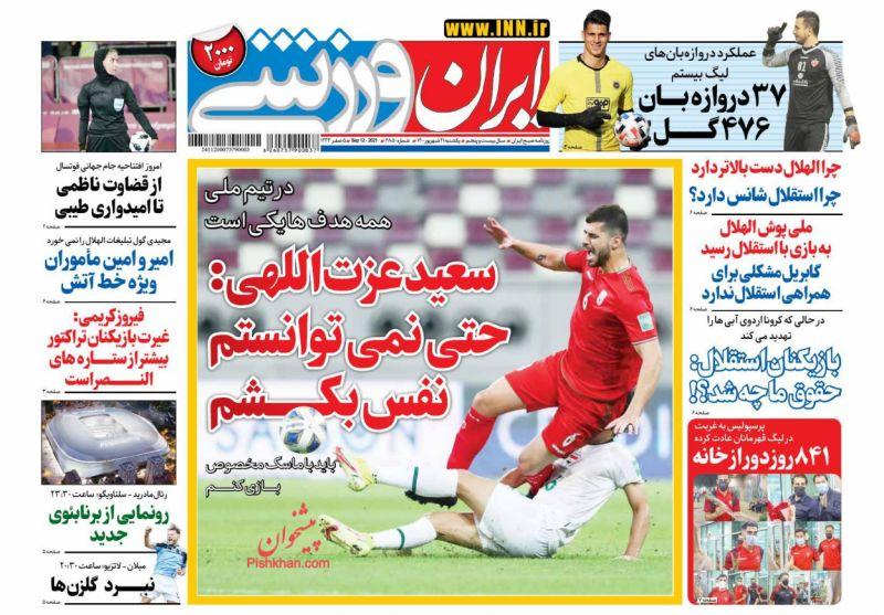 عناوین اخبار روزنامه ایران ورزشی در روز یکشنبه ۲۱ شهريور