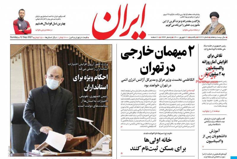 عناوین اخبار روزنامه ایران در روز یکشنبه ۲۱ شهريور