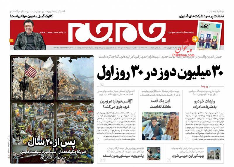 عناوین اخبار روزنامه جام جم در روز یکشنبه ۲۱ شهريور