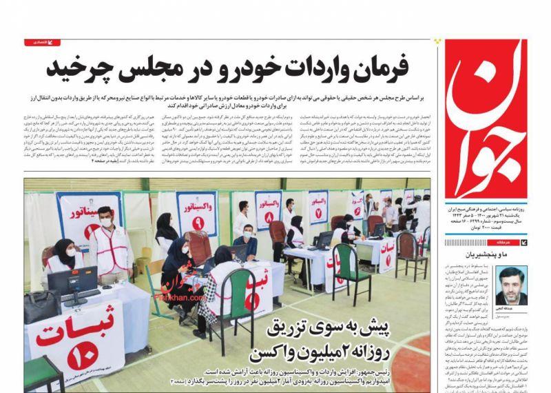 عناوین اخبار روزنامه جوان در روز یکشنبه ۲۱ شهريور