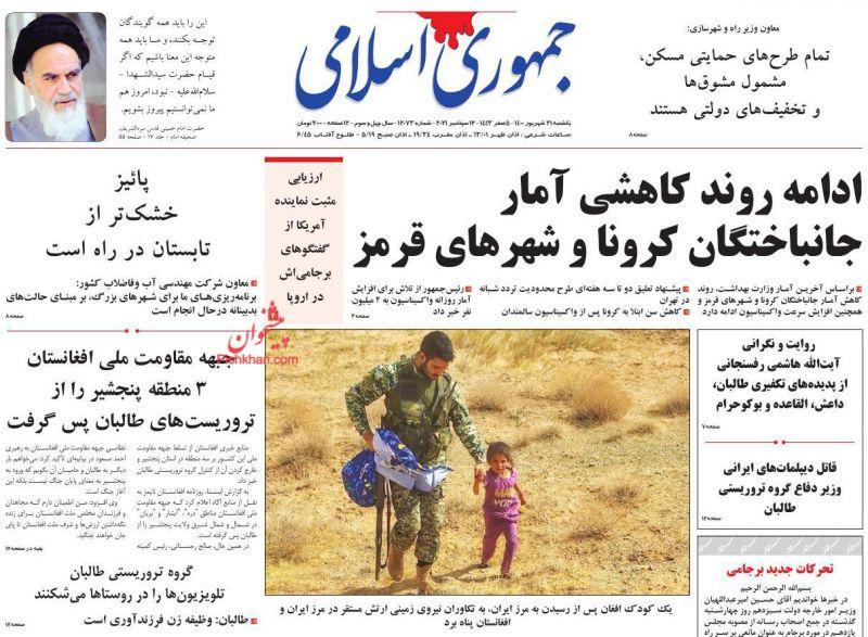 عناوین اخبار روزنامه جمهوری اسلامی در روز یکشنبه ۲۱ شهريور
