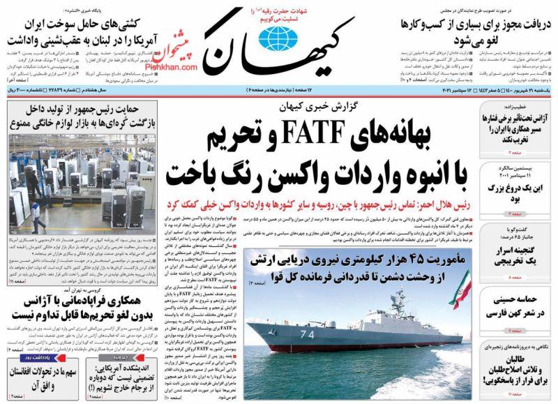 عناوین اخبار روزنامه کيهان در روز یکشنبه ۲۱ شهريور