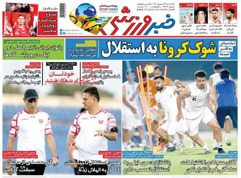 عناوین اخبار روزنامه خبر ورزشی در روز یکشنبه ۲۱ شهريور