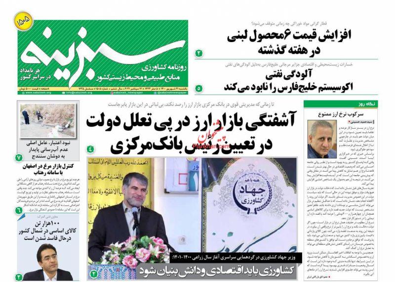 عناوین اخبار روزنامه سبزینه در روز یکشنبه ۲۱ شهريور