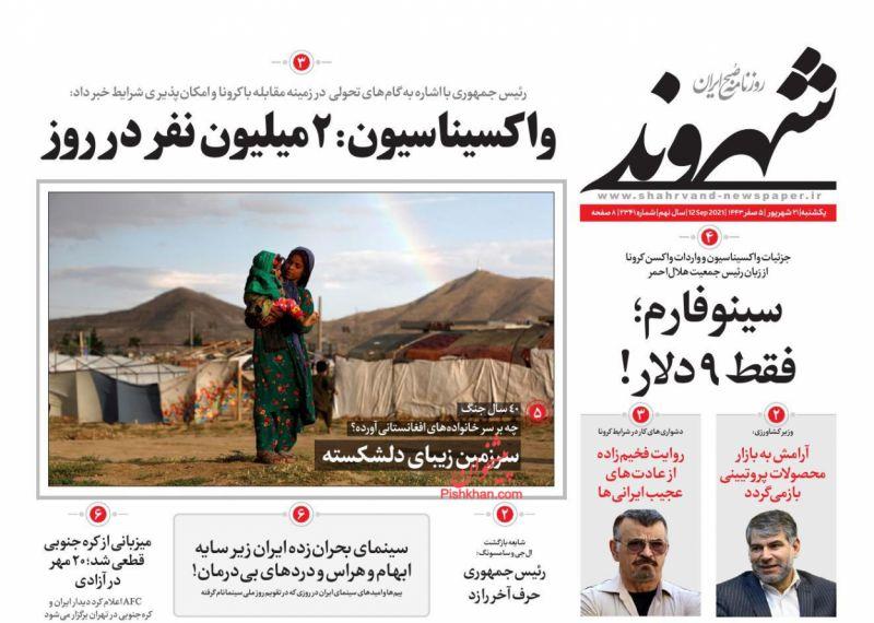 عناوین اخبار روزنامه شهروند در روز یکشنبه ۲۱ شهريور