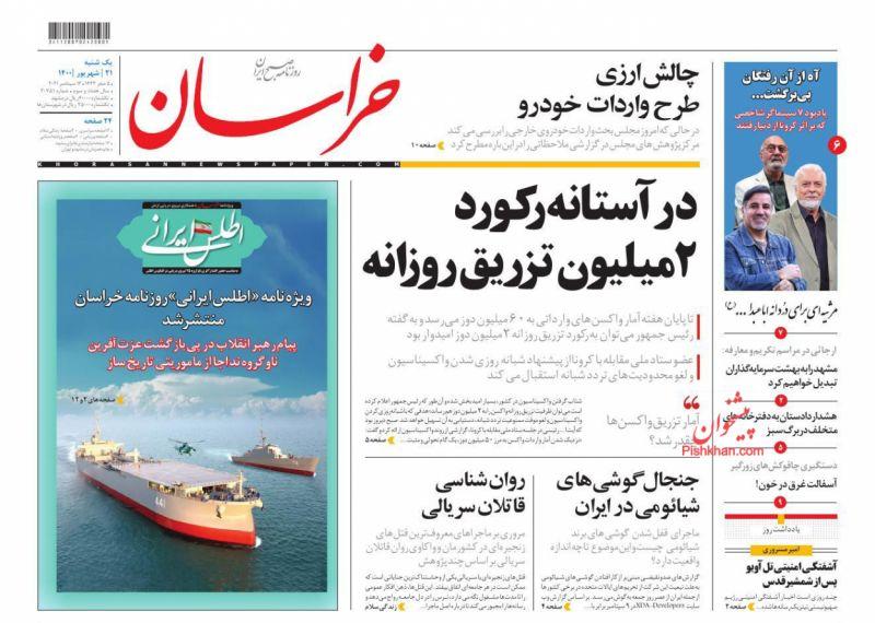 عناوین اخبار روزنامه خراسان در روز یکشنبه ۲۱ شهريور