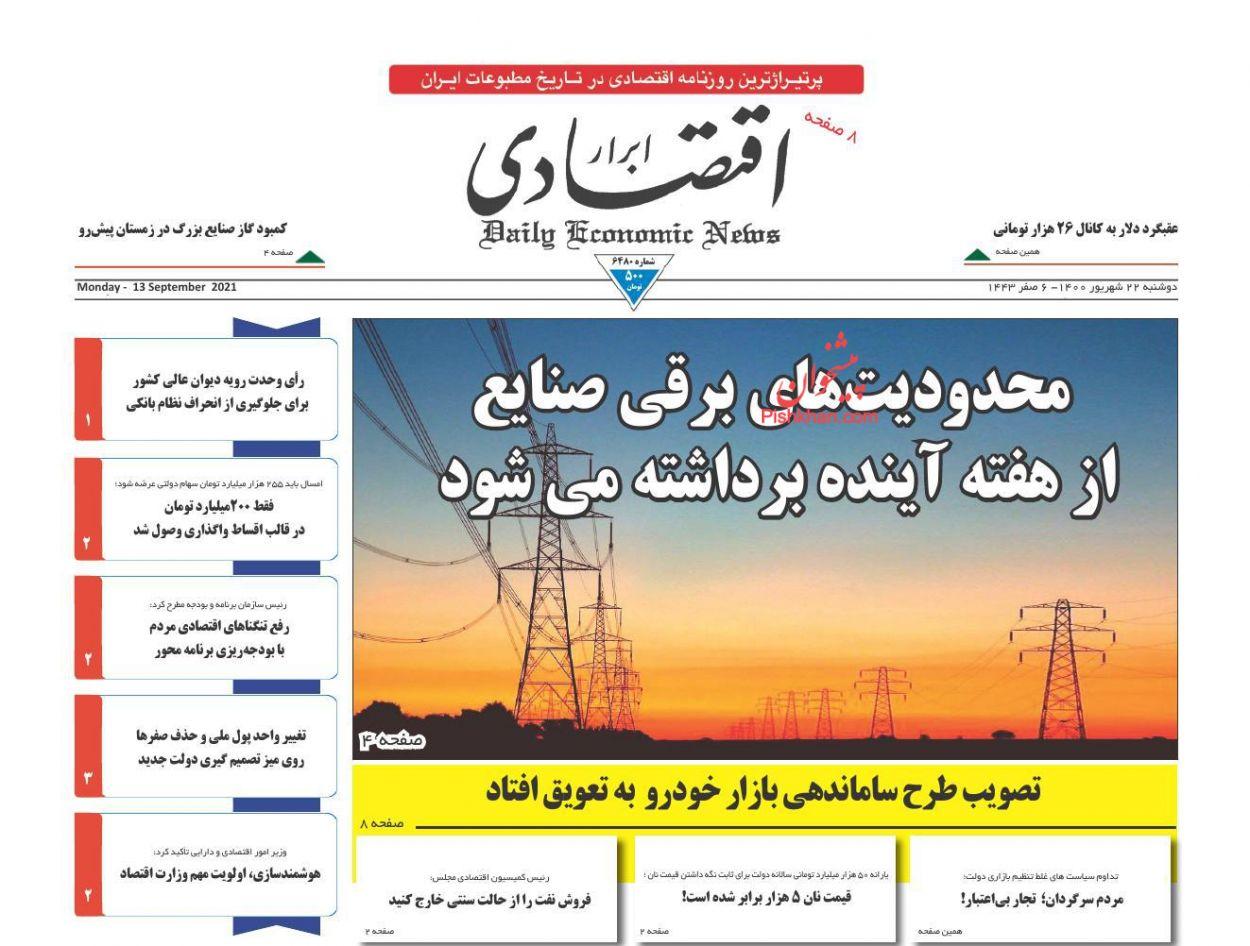 عناوین اخبار روزنامه ابرار اقتصادی در روز دوشنبه ۲۲ شهريور